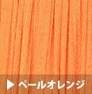 ペールオレンジ