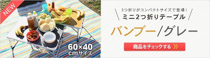 ミニ2つ折りテーブル