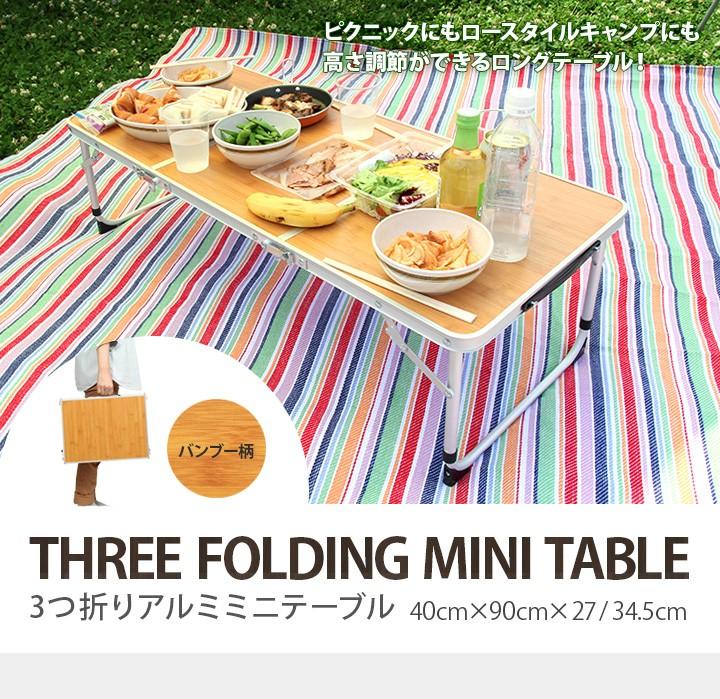 三つ折りアルミミニテーブル
