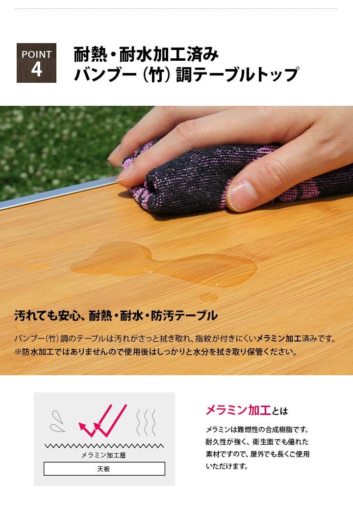 耐熱・耐水加工済みバンブー(竹)調テーブルトップ