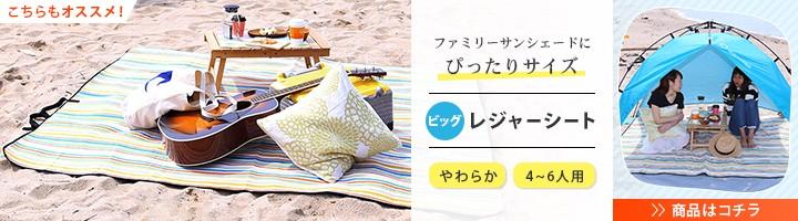 クイックキャンプ大判レジャーシート2m×1.8m