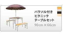 パラソル付きピクニックテーブルセット