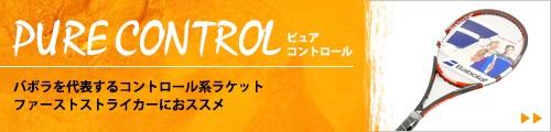 バボラ ピュアコントロール