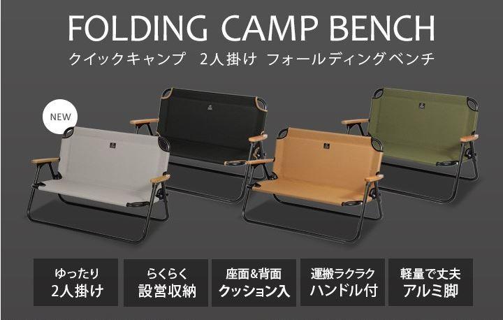クイックキャンプ (QUICKCAMP) 二人掛けベンチ