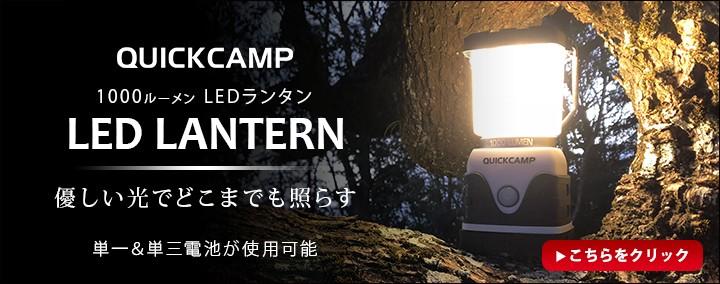クイックキャンプLEDランタン ポータブル1000ルーメン