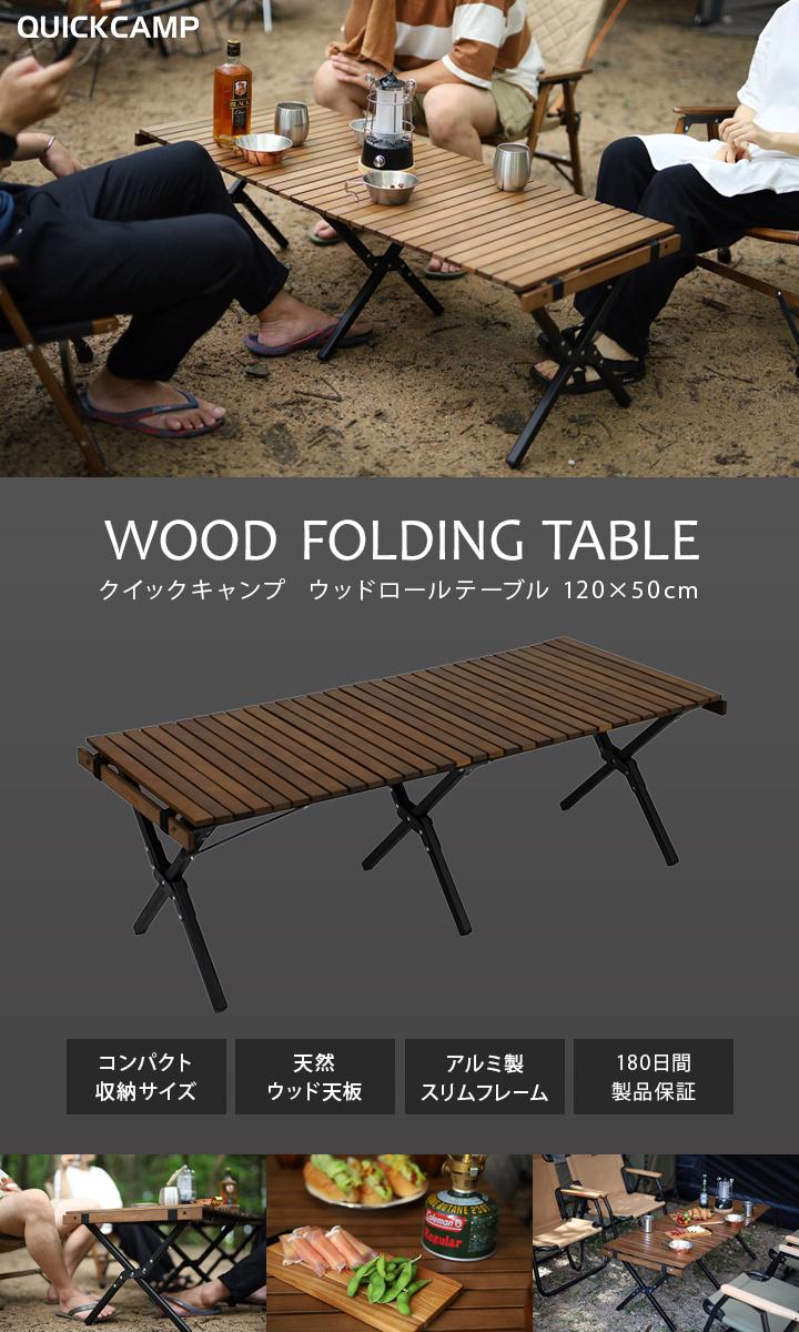 クイックキャンプ ウッドローテーブル 120×50cm QC-WTX120