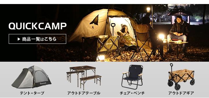 クイックキャンプ 商品一覧はこちら