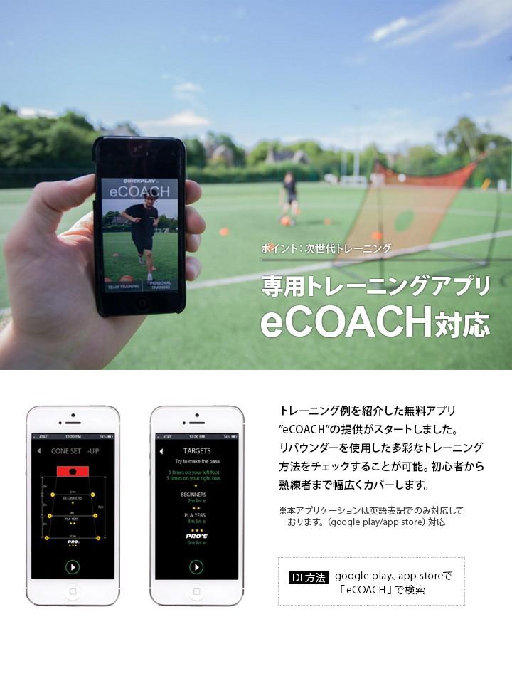 専用トレーニングアプリ eCOACH対応