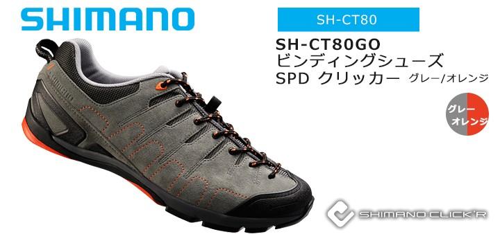 SH-CT80GOビンディングシューズSPDクリッカー。グレー/オレンジ