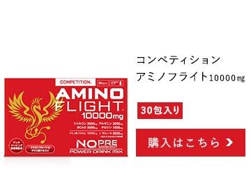 アミノフライト10000mg -コンペティション30包入り
