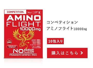 アミノフライト10000mg コンペティション10包入り