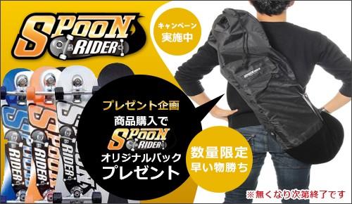 商品購入でSPOON RIDER オリジナルバック プレゼント