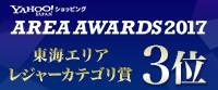 2017東海エリアレジャーカテゴリ賞3位