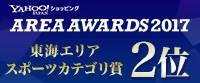 2017東海エリアスポーツカテゴリ賞2位