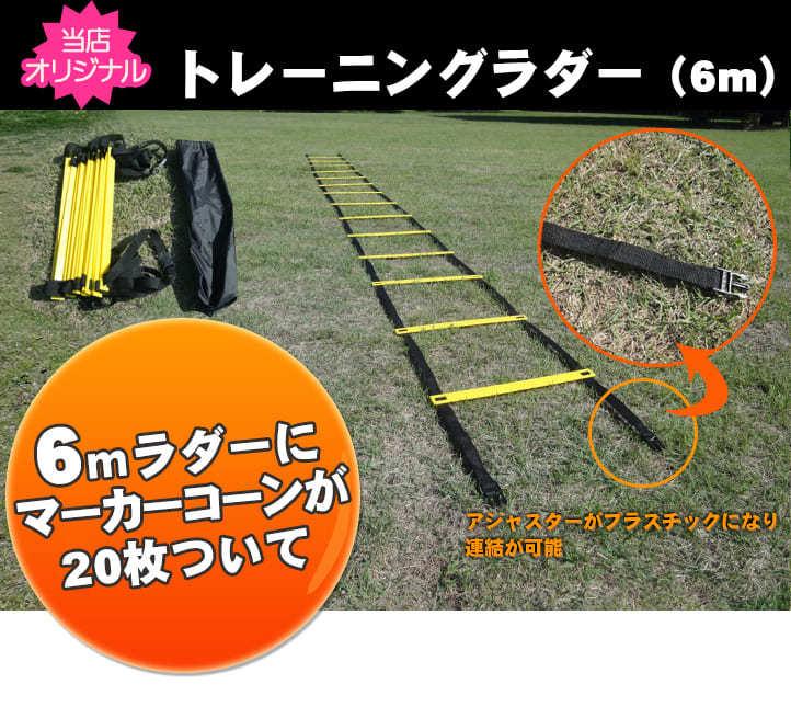トレーニングラダー 単品