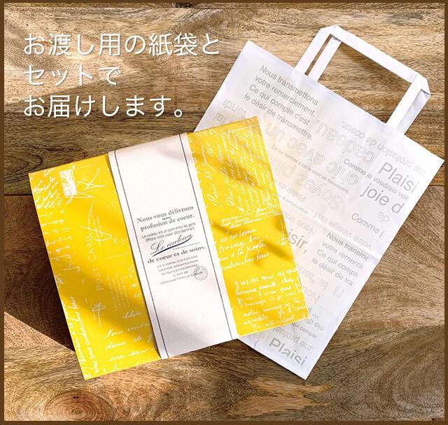 お渡し用の紙袋とセットでお届けします