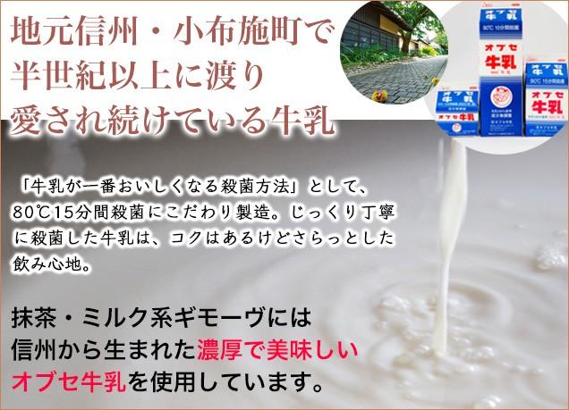地元信州のオブセ牛乳を使用しています