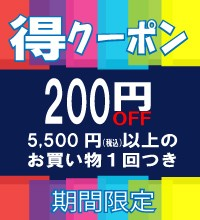 AFTER SALE☆200クーポン配布中!!