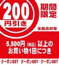 出荷通知メールNEW Coupon200