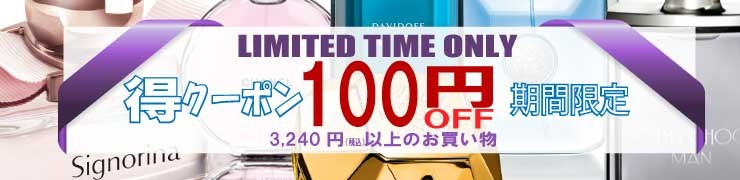 AFTER SALE☆100円クーポン配布中!!