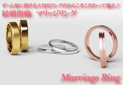 マリッジ 結婚指輪