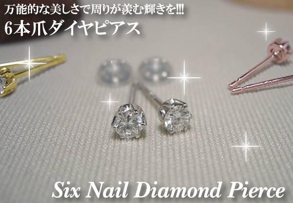 6本爪本 ダイヤ 計0.1ctピアス H0431
