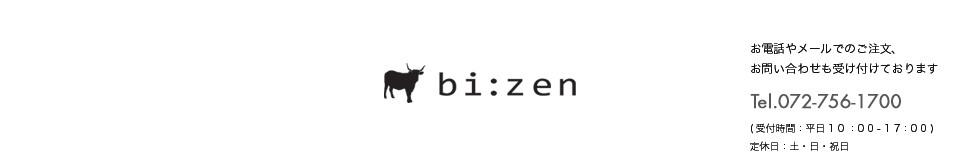 イニシャルトート・名前、記念日が入るやわらかレザートートバッグのお店、生活雑貨の通販サイトbizenです。