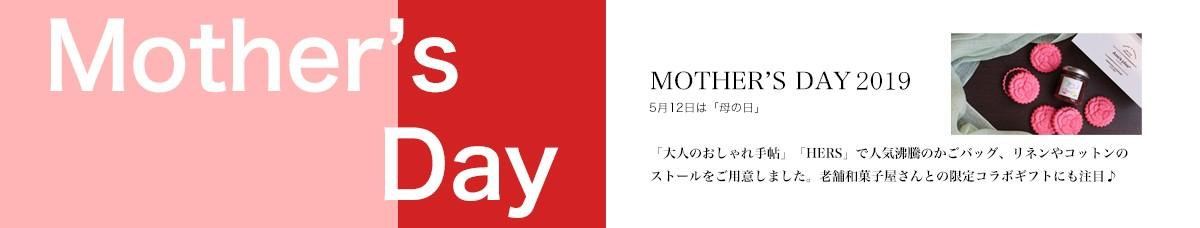 母の日ギフト2019