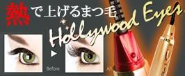 ハリウッドアイズ ホットカーラー
