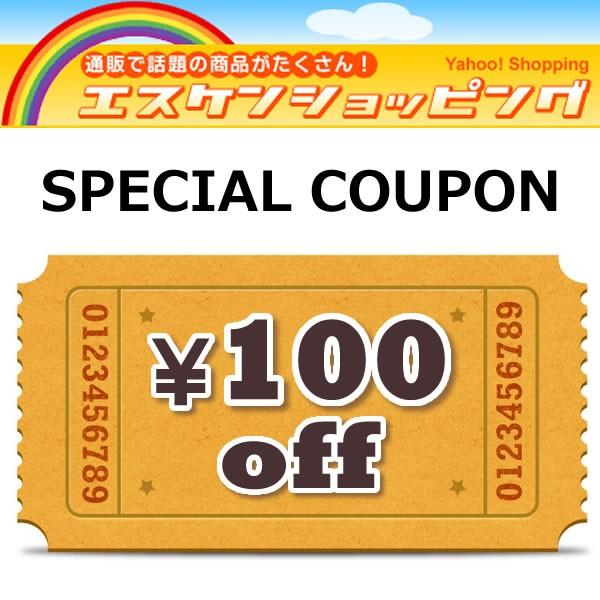 【エスケンショッピング】期間限定100円クーポン
