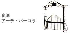 変形型ガーデンアーチ・パーゴラ