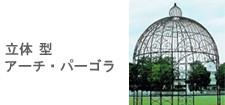 立体型ガーデンアーチ・パーゴラ