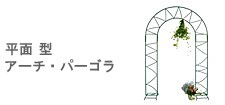 平面型ガーデンアーチ・パーゴラ