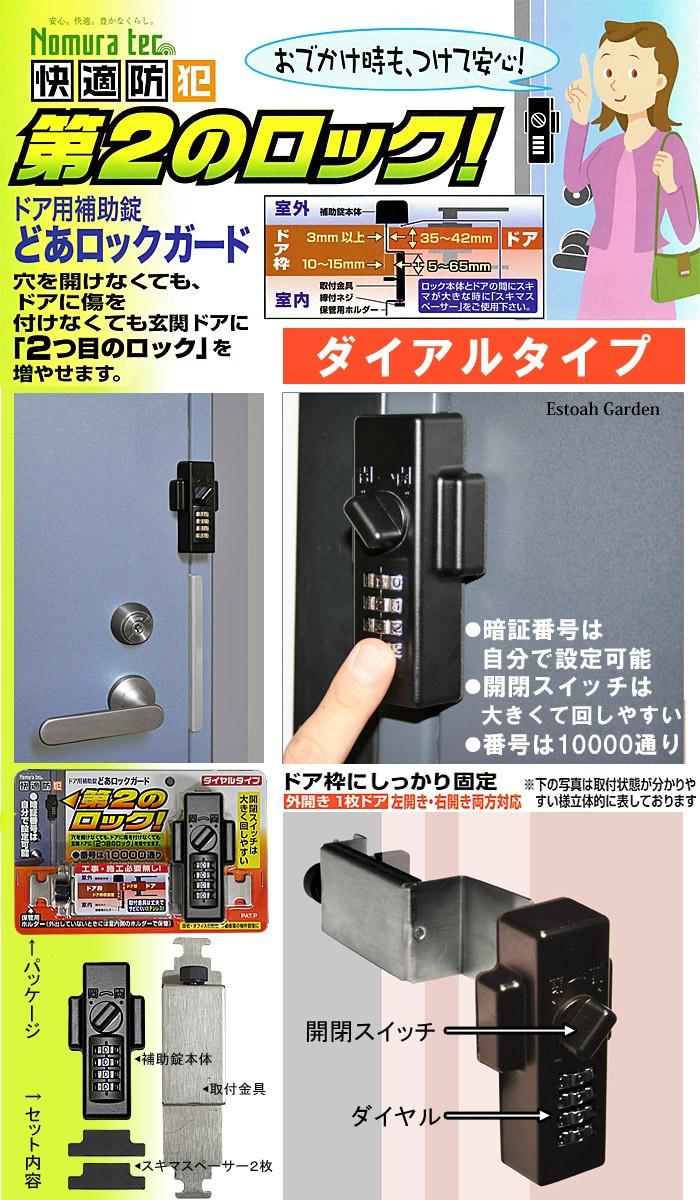 防犯グッズ ドア用補助錠 玄関ドアの鍵 どあロックガード ダイアルタイプ