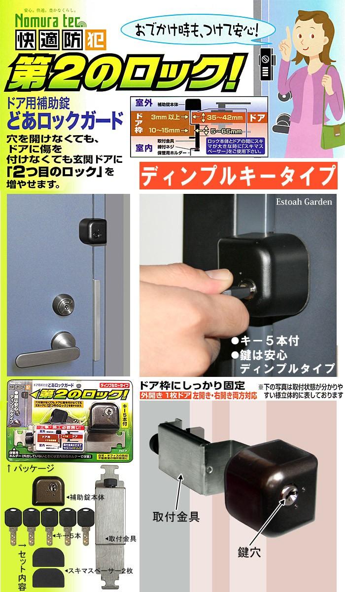 防犯グッズ ドア用補助錠 玄関ドアの鍵 どあロックガード  ディンプルキー(カギ)タイプ