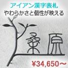 アイアン漢字表札