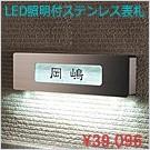 LED照明付きステンレス表札