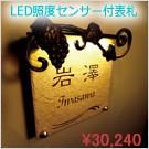 LED照度センサー付き表札