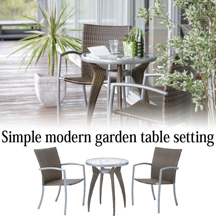 ガーデン テーブル セット アルミ製 シンプルモダン 人工ラタンカフェテーブル1台&チェアー2脚 3点セット