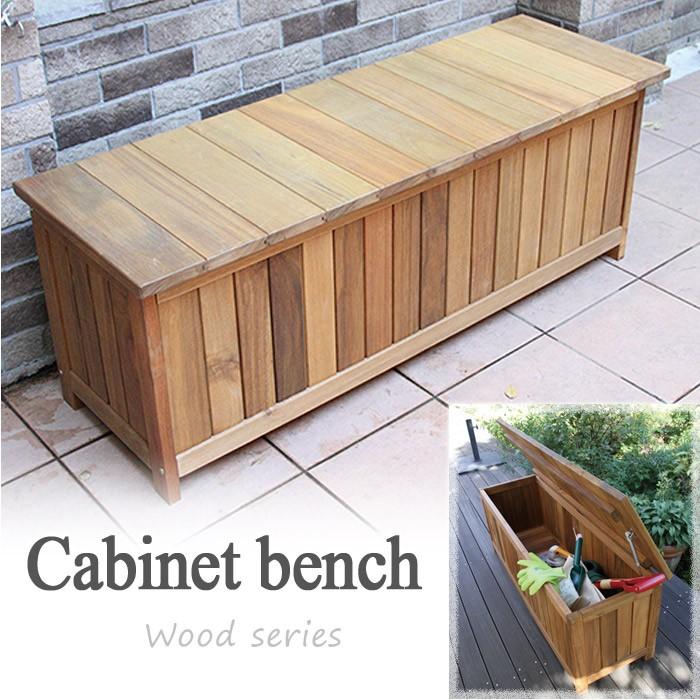 ベンチ ガーデンベンチ 木製物置 屋外用 天然木材収納庫 ベンチ キャビネットベンチ ガーデニンググッズ ガーデンファニチャー