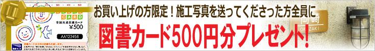 施工写真を送ってくださった方全員に、図書カード1000円分プレゼント!