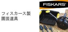 フィスカース(FISKARS)製 園芸道具