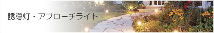 誘導灯・アプローチライト