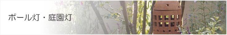 ポール灯・庭園灯
