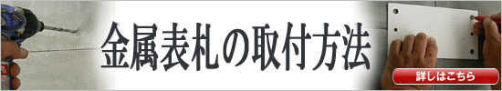金属表札(ステンレス・アルミ・銅)の取付方法