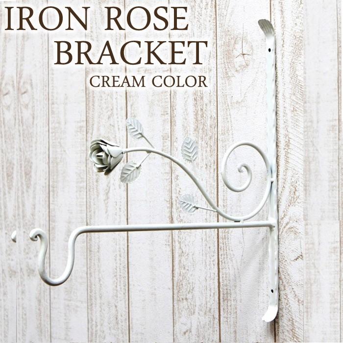 壁掛けフック アイアンローズブラケット クリーム 薔薇 アイアンフック ガーデンブラケット プランターフック