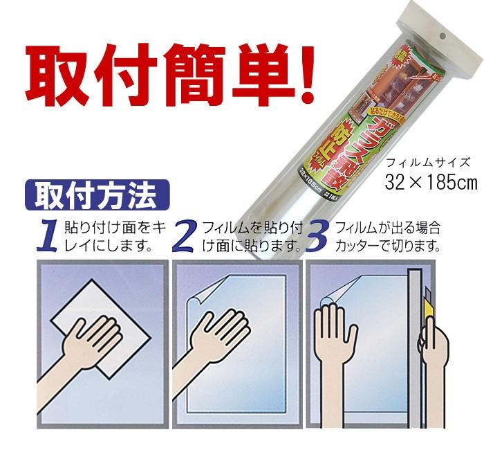 ガラス飛散防止フィルム 取付方法