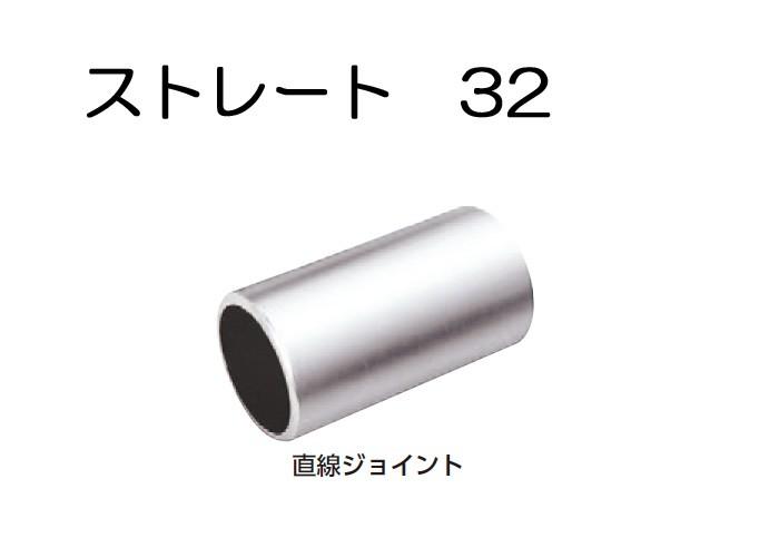 ステンレス パイプ クロームメッキ ジョイント ストレート 32
