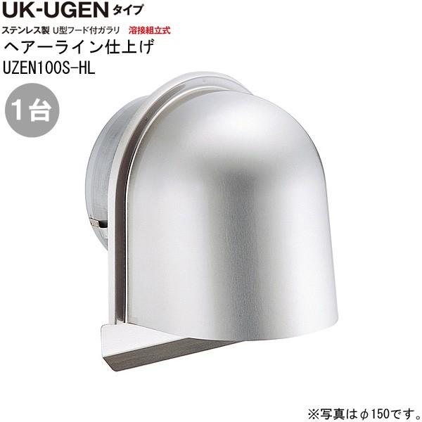 ステンレス製 U型フード付ガラリ UGEN-100SHD-HL 1台単位 ヘアーライン 100φ用 水切り付 ビス穴パンチ ダンパー付