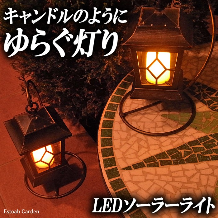 ソーラーライト LEDガーデンライト ランタン風ゆらぐ灯り 設置イメージ